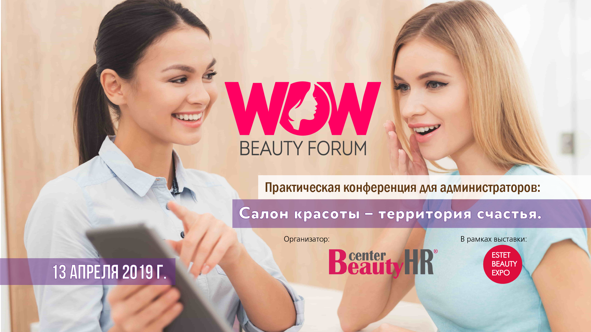 13-апреля_WOW-Beauty-Forum-для-администраторов.png